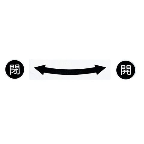 グレモン開閉シールの画像 ロッキーズ SYS(シブタニ)社製品 > グレモン開閉シール シブタニ